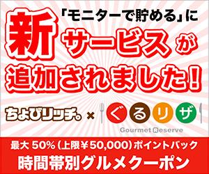 新モニターコンテンツ『ちょびリッチxぐるリザ』リリース