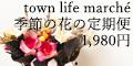 季節の花の定期便(マ・フール)