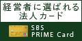 アプラスビジネスカードゴールドSBS PRIME