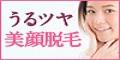 Dione(顔脱毛体験申込み)