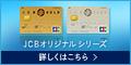 JCB ORIGINAL SERIES(一般カード/ゴールド)
