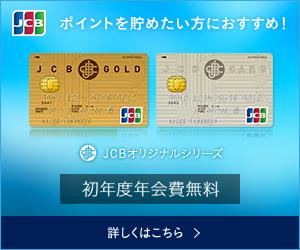 特別最強還元★JCBのスタンダードカード!