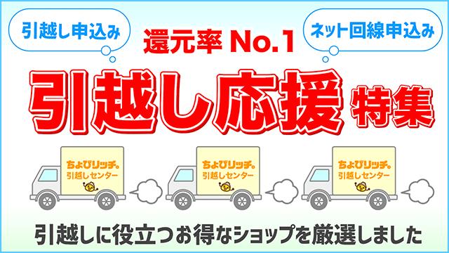引越しショップ特集(201902)