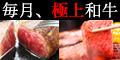厳選和牛定期便【タウンライフマルシェ】