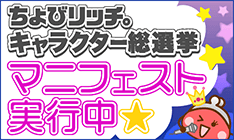 総選挙マニフェスト「Tポイント10%増量」実行中!