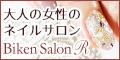 美健サロンR 新規来店完了プロモーション