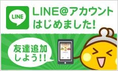 『 LINE@スタートダッシュキャンペーン』開催【〜5/31(木)】