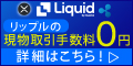 Liquid by Quoine 口座開設