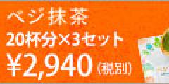 【全額還元】ベジ抹茶(3セットコース)