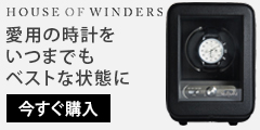 House Of Winders