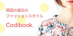 Codibook