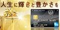 JALカード(アメリカン・エキスプレス・カード プラチナ)