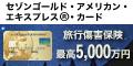 セゾンゴールド・アメリカン・エキスプレス・ カード(ショッピング)