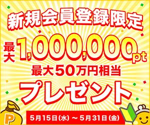 【新規会員登録限定】1,000,000ポイントキャンペーン