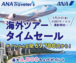 夏休みの旅行はANAで行こう★ご予約は今がチャンス!!