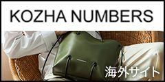 Kozha Numbers