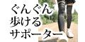 坂本トレーナーのぐんぐん歩けるサポーター