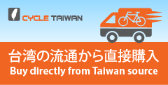 Cycle Taiwan