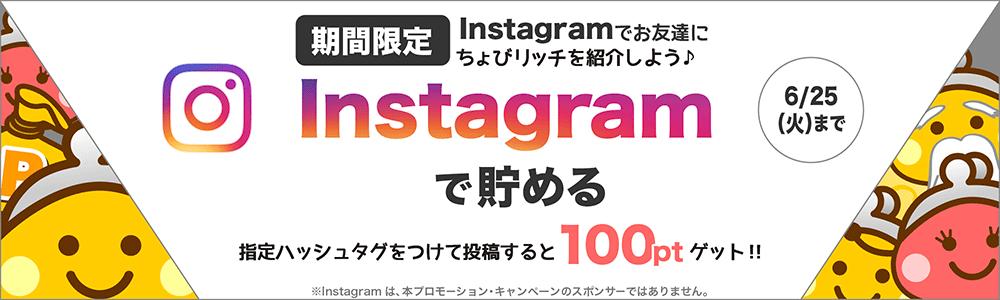 Instagramで貯めるキャンペーン