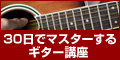 30日でマスターするギター講座教本&DVD