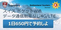 Travelers Wifi(トラベラーズワイファイ)