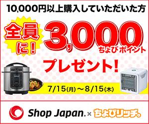 ちょびリッチ×ショップジャパンのコラボキャンペーン実施中!