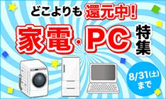 『家電・PC特集』【〜8/31(土)】