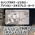 セゾンプラチナ・ビジネス・アメリカン・エキスプレス・カード(ショッピング)
