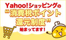 Yahoo!ショッピング消費者ポイント制度