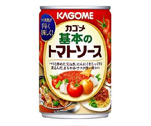 基本のトマトソース295g