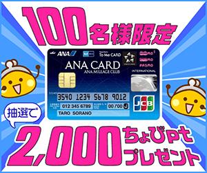 抽選で100名様に2,000ポイントプレゼント★★