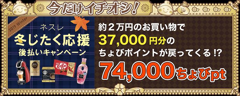 約2万円のお買い物で37,000円分のちょびポイントが戻ってくる!?