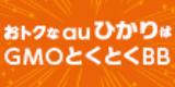 auひかり(GMOインターネット株式会社)キャッシュバックプロモーション