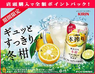【100%還元】キリン 本搾り350ml缶【テンタメ】