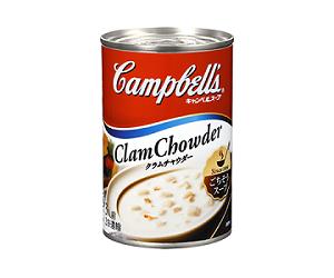 キャンベル濃縮缶スープ クラムチャウダー