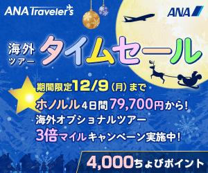 海外ツアー、冬旅タイムセール実施中♪