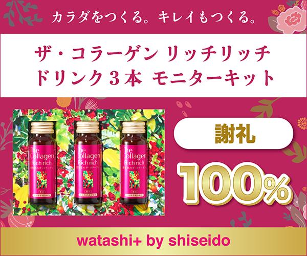 【100%還元】ザ・コラーゲン リッチリッチ ドリンク3本モニターキット