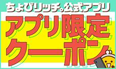 ちょびリッチアプリ版クーポンコンテンツ