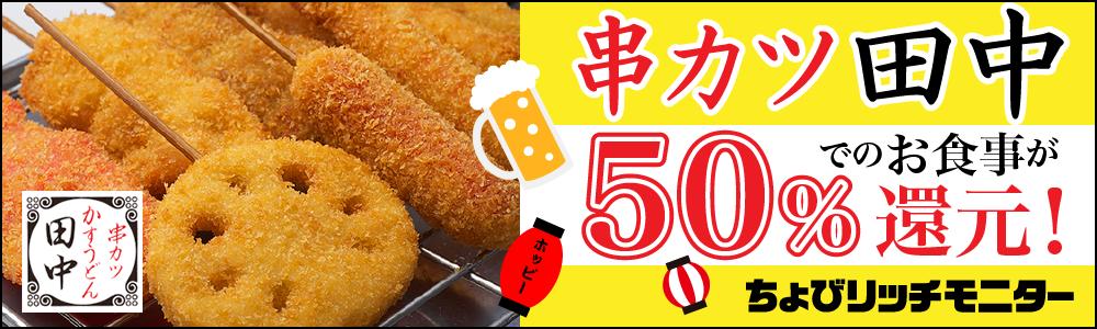 ちょびリッチモニター【串カツ田中】