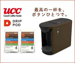 ドリップポッドDP3 ブラウン +コーヒーセレクションカプセル12杯セット