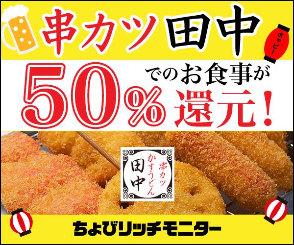 ちょびリッチモニター<br>串カツ田中でのお食事が50%還元!