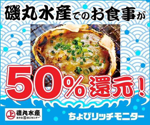 ちょびリッチモニター<br>磯丸水産でのお食事が50%還元!