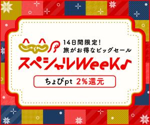 スペシャルウィーク開催中!!