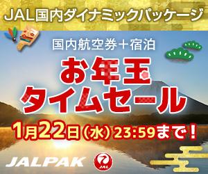 お年玉タイムセール開催中!【1/22まで!】