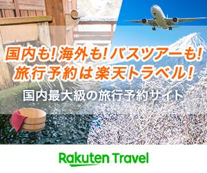 東日本を旅行で応援しよう♪楽天トラベルを利用すると楽天市場のポイントが16倍!!
