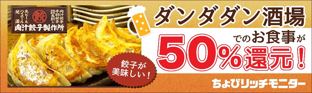 ちょびリッチモニター【ダンダダン酒場】