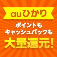 auひかり(株式会社25)