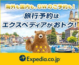 海外旅行のエクスペディア