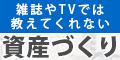 【大阪開催】トップコンサルが指南!雑誌やTVでは教えてくれない資産づくり