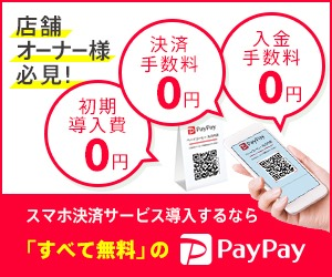 PayPay(加盟店申込み)